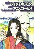 ジャパネスク・アンコール! (集英社文庫―コバルト・シリーズ)