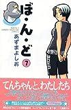 ぼ・ん・ど 7 (講談社コミックス 月刊少年マガジン)