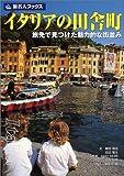 旅名人ブックス47 イタリアの田舎町(第2版) 画像
