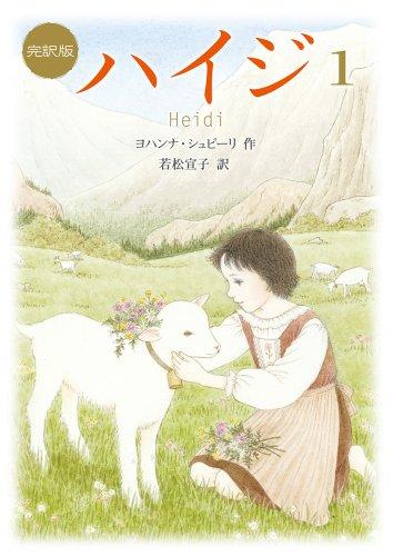 新訳版 ハイジ 1 (偕成社文庫)