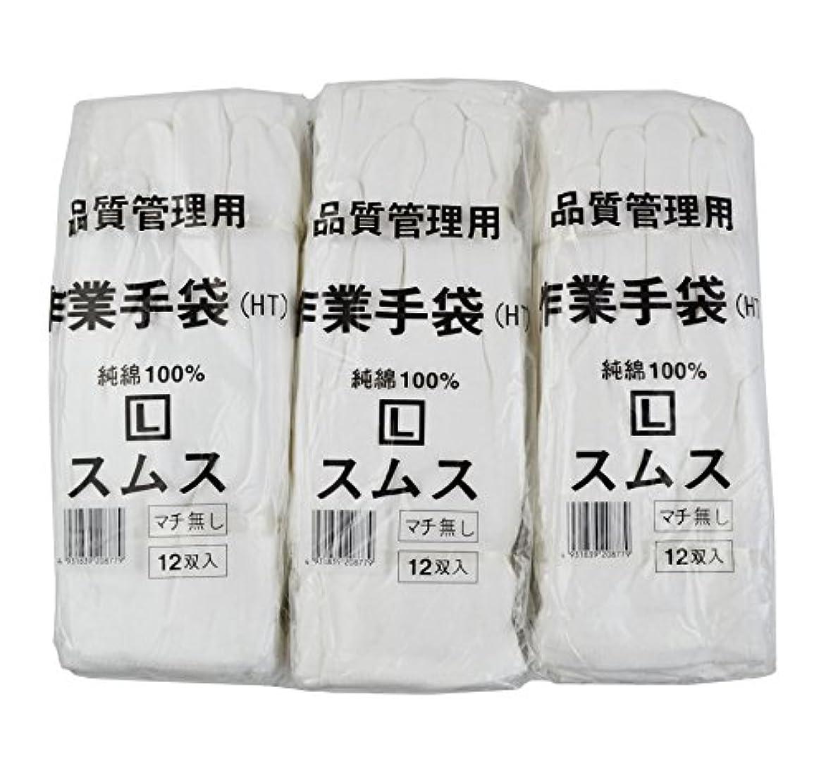 幼児薄汚いそれに応じて【お得なセット売り】(36双) 純綿100% スムス 手袋 Lサイズ 12双×3袋セット 大人用 多用途 作業手袋 101118
