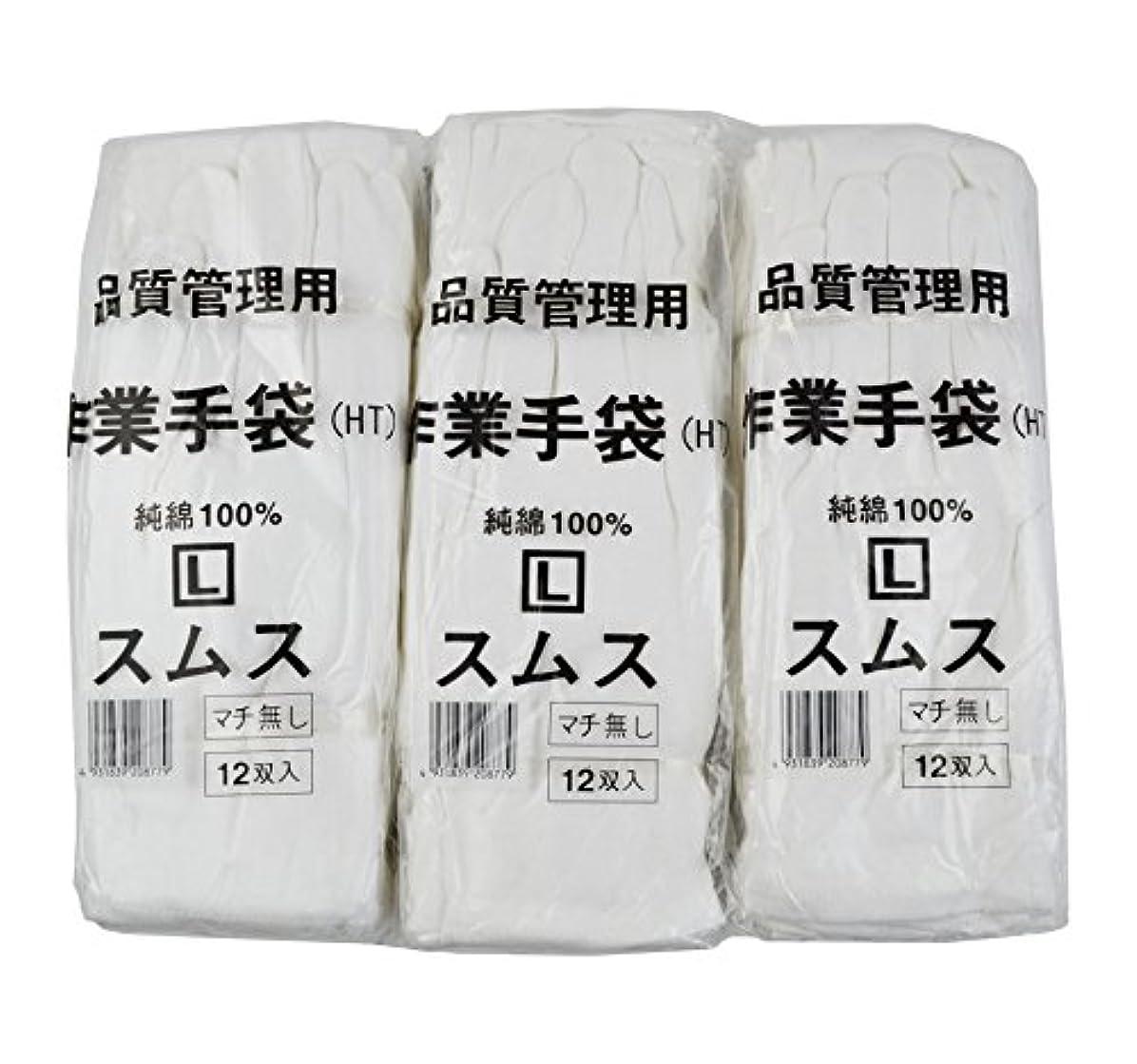 段落精度貫通【お得なセット売り】 純綿100% スムス 手袋 Lサイズ 12双×3袋セット 大人用 多用途 101118