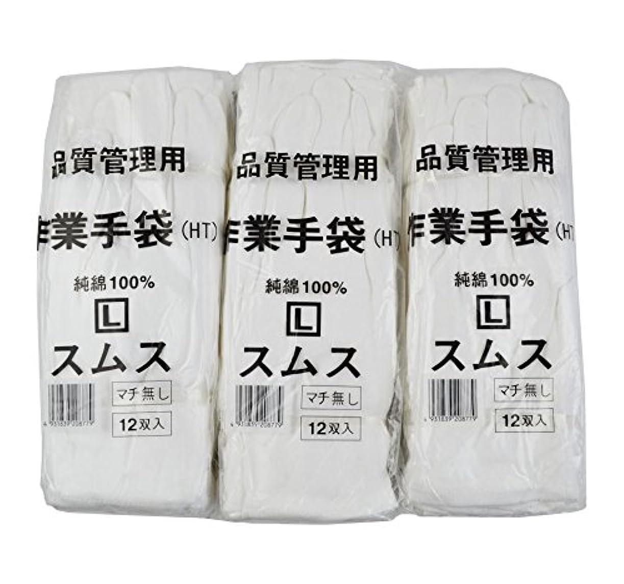 めまい与える韻【お得なセット売り】(36双) 純綿100% スムス 手袋 Lサイズ 12双×3袋セット 大人用 多用途 作業手袋 101118