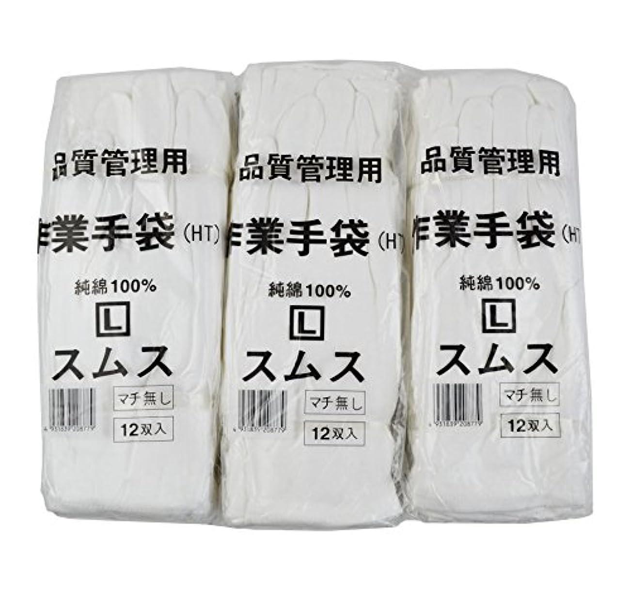 出力盟主石油【お得なセット売り】(36双) 純綿100% スムス 手袋 Lサイズ 12双×3袋セット 大人用 多用途 作業手袋 101118