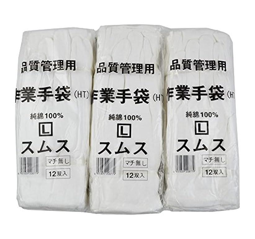 フェードアクセサリーシロナガスクジラ【お得なセット売り】 純綿100% スムス 手袋 Lサイズ 12双×3袋セット 大人用 多用途 101118