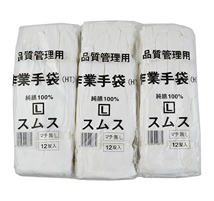 ライタースケジュール船上【お得なセット売り】 純綿100% スムス 手袋 Lサイズ 12双×3袋セット 大人用 多用途 101118