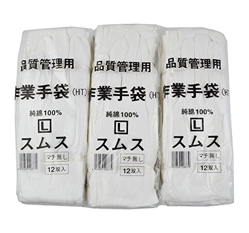 書店遺産不倫【お得なセット売り】(36双) 純綿100% スムス 手袋 Lサイズ 12双×3袋セット 大人用 多用途 作業手袋 101118