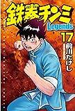 鉄拳チンミLegends(17) (月刊少年マガジンコミックス)