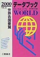 データブック オブ ザ ワールド〈2000(VOL.12)〉