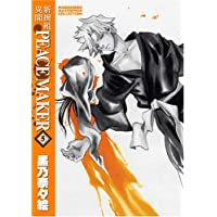 新撰組異聞PEACE MAKER (5) (BLADE COMICS―MAGGARDEN MASTERPIECE COLLECTION)