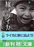旅、ときどきライカ (エイ文庫)