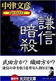 謙信暗殺 (光文社文庫)