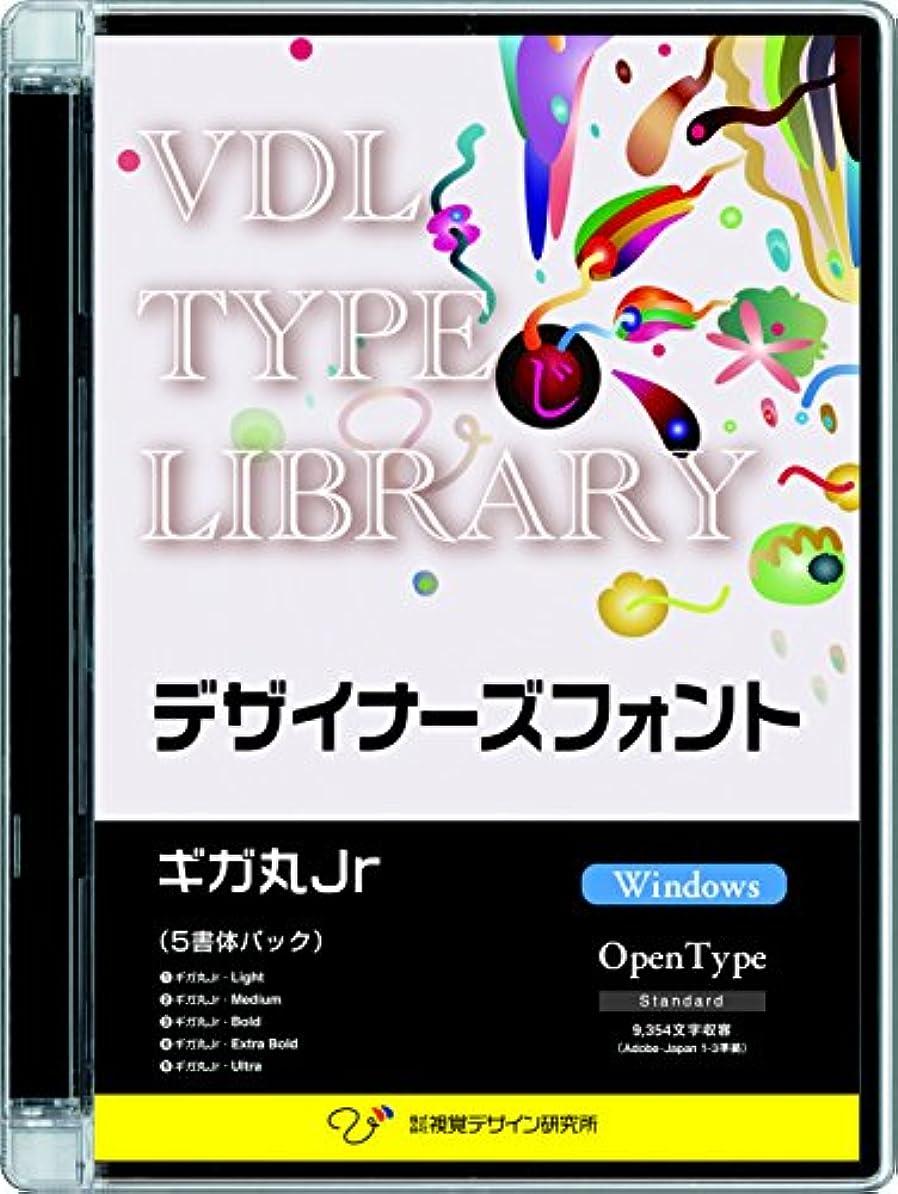 壮大なエスカレーターホバーVDL TYPE LIBRARY デザイナーズフォント OpenType (Standard) Windows ギガ丸Jr ファミリーパック