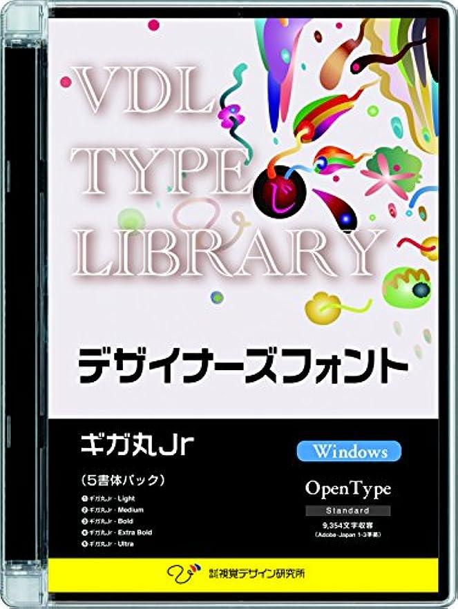 納得させるバイナリ注意VDL TYPE LIBRARY デザイナーズフォント OpenType (Standard) Windows ギガ丸Jr ファミリーパック