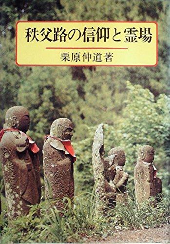 秩父路の信仰と霊場―秩父札所記 (1976年)