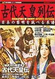 古代天皇列伝―日本の黎明を統べる系譜 (歴史群像シリーズ)