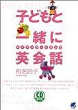 子どもと一緒にネイティヴ・リズムで英会話 (CD book)