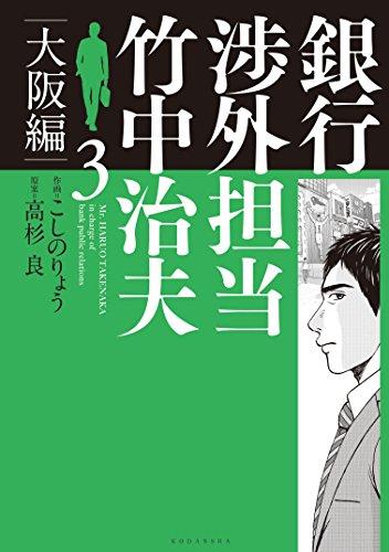 [画像:銀行渉外担当 竹中治夫 大阪編(3) (週刊現代コミックス)]