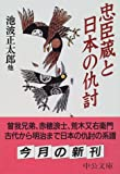 忠臣蔵と日本の仇討 (中公文庫)