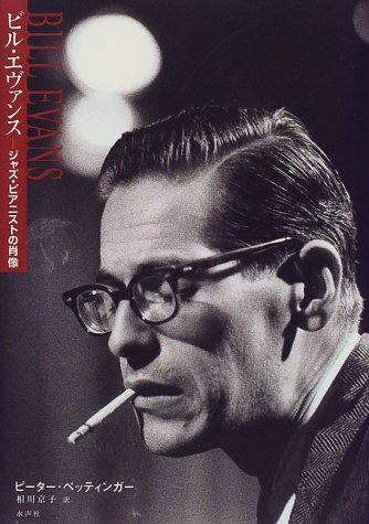 ビル・エヴァンス―ジャズ・ピアニストの肖像