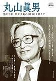 丸山眞男 (KAWADE道の手帖)