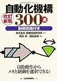 自動化機構300選―制御回路付き