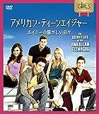 アメリカン・ティーンエイジャー シーズン3 ~エイミーの騒がしい日々~ コンパクトBOX [DVD]