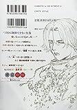 東京喰種 トーキョーグール 12 (ヤングジャンプコミックス) 画像