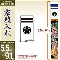 村上鯉のぼり 家紋入れのみ 武者絵のぼり5.5m~9.1mサイズ対応 スタンド ポール ベランダ用 庭