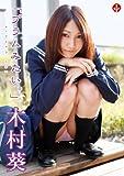 木村葵 「プラムみたい。」 [DVD]