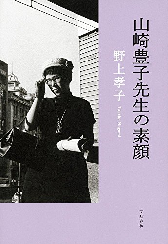 山崎豊子先生の素顔の詳細を見る