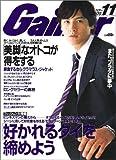 Gainer (ゲイナー) 2005年 11月号