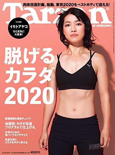Tarzan(ターザン) 2020年01月09日号 No.778 [脱げるカラダ2020]
