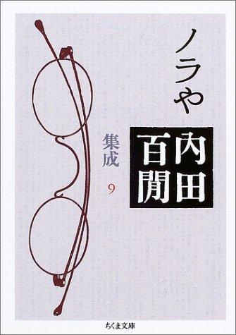 ノラや—内田百けん集成〈9〉  ちくま文庫