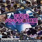 女子校生パンチラ道 4時間 [DVD]