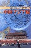留学をナビゲートする 毎日留学年鑑〈'97‐'98〉中国・アジア編