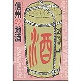 信州の地酒〈信濃路編〉