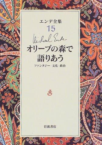 エンデ全集〈15〉オリーブの森で語りあう―ファンタジー・文化・政治の詳細を見る