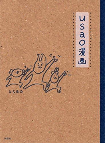usao漫画 (SPA!BOOKS)の詳細を見る