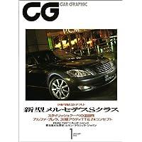 CG (カーグラフィック) 2006年 01月号