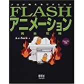 FLASHアニメーション完全攻略―プロが教えるワザとコツ