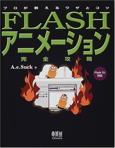 FLASHアニメーション完全攻略―プロが教えるワザとコツの詳細を見る