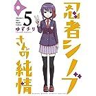 忍者シノブさんの純情 5 (ゲッサン少年サンデーコミックススペシャル)
