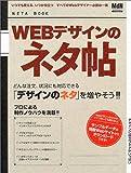 WEBデザインのネタ帖―どんな注文、状況にも対応できる「デザインのネタ」を増やそう (エムディエヌ・ムック―インプレスムック)