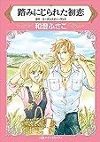 田舎娘ヒロインセット vol.4 (ハーレクインコミックス)