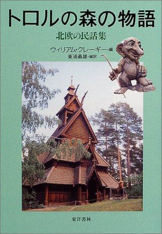 トロルの森の物語―北欧の民話集の詳細を見る