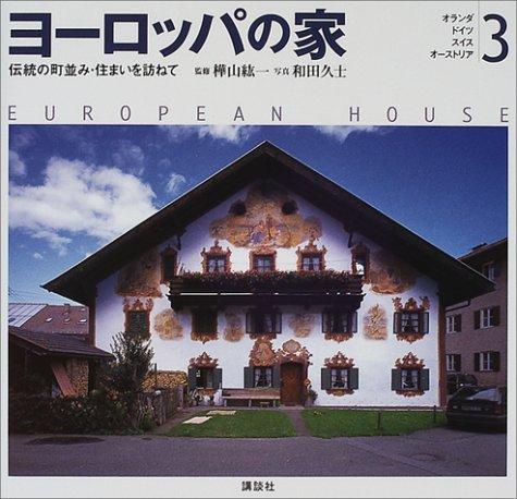 オランダ・ドイツ・スイス・オーストリア (ヨーロッパの家)の詳細を見る