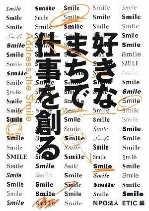 好きなまちで仕事を創る—Address the Smile