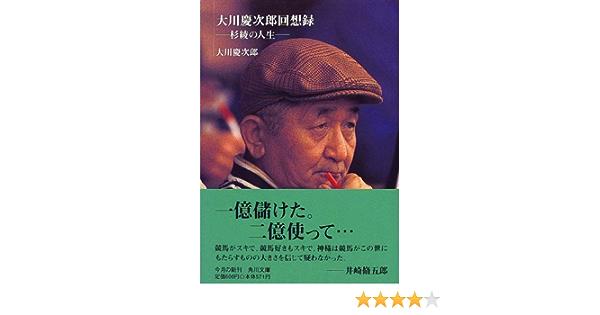 大川 慶次郎