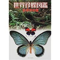 世界珍蝶図鑑 熱帯雨林編